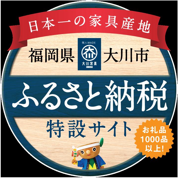 福岡県大川市 ふるさと納税 特設サイト